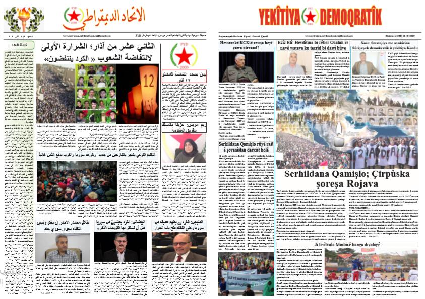 Photo of العدد 300 من جريدة الاتحاد الديمقراطي