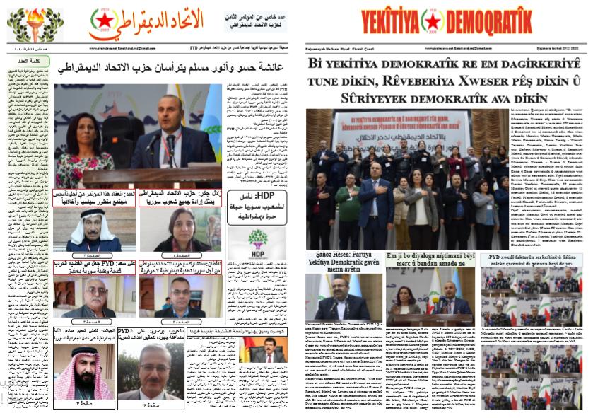 Photo of عدد  خاص عن المؤتمر الثامن لحزب الاتحاد الديمقراطي