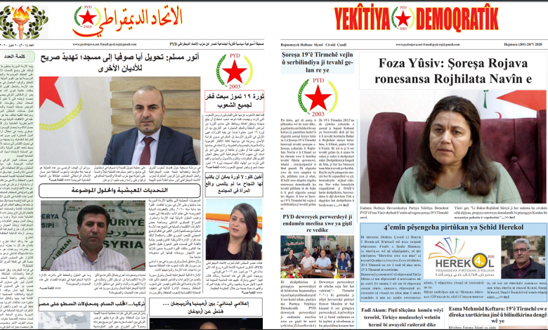 Photo of العدد 301 من جريدة الاتحاد الديمقراطي