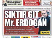 Photo of صحيفة يونانية تشتم أردوغان وآكار يهاجمها