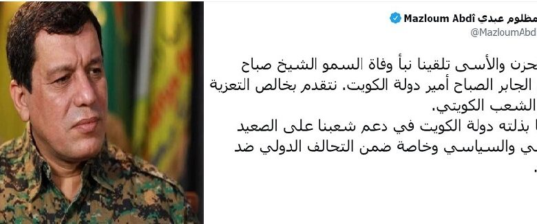 Photo of الجنرال مظلوم عبدي يقدم التعازي بوفاة أمير دولة الكويت