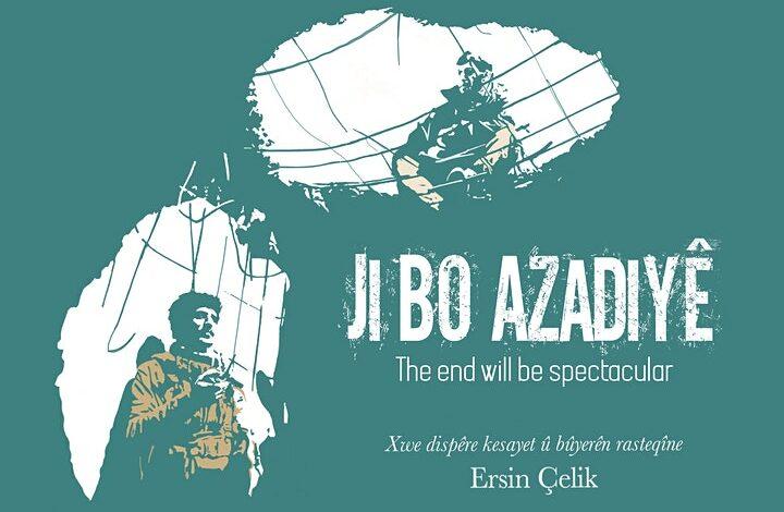 Photo of العرض الأول للفيلم الكردي                      JI BO AZADIYÊ في بريطانيا