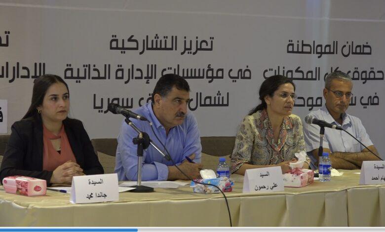Photo of قامشلو… الندوة الحوارية الثامنة لمجلس سوريا الديمقراطية