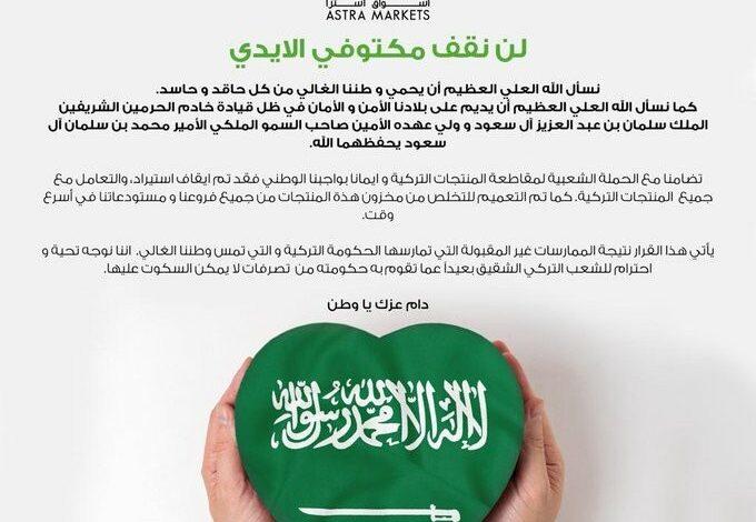 Photo of مجموعة واسعة من المؤسسات والشركات السعودية تنضم لحملة مقاطع البضائع التركية