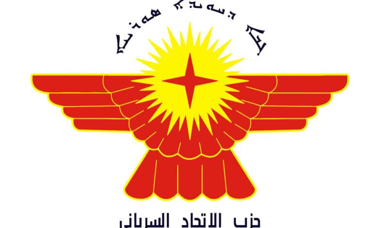 Photo of حزب الاتحاد السرياني يطالب بإنهاء الاحتلال التركي