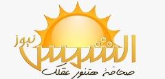 Photo of الشمس نيوز …إنطلاق أول مؤسسة صحفية مصرية متخصصة فى الشؤون الكردية