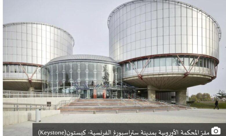 Photo of المحكمة الأوروبية تستنكر الهجوم على موقعها الإلكتروني وتطالب بالإفراج الفوري عن دميرتاش