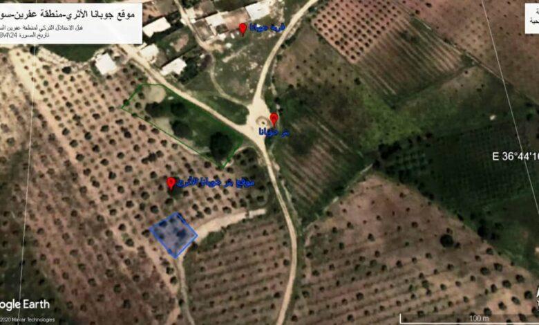 "Photo of انتهاكات الاحتلال التركي على موقع بئر ""جوبانا"" في عفرين"