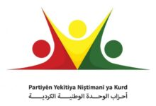 Photo of أحزاب الوحدة الوطنية تصدر بياناً إلى الرأي العام