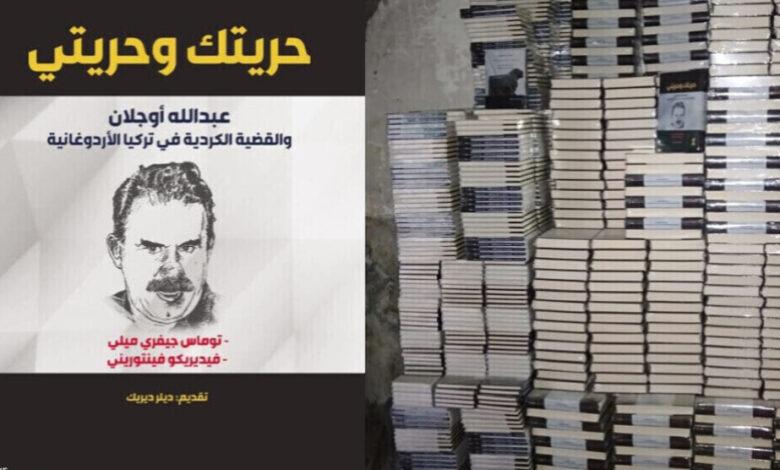 Photo of مؤلفان أوروبيان ينددان بمصادرة نُسخٍ من كتابهما حول القضية الكردية