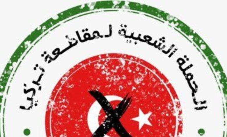 Photo of حملة مقاطعة البضائع التركية في السعودية تدعو إلى التخلي الكامل عن المنتجات التركية