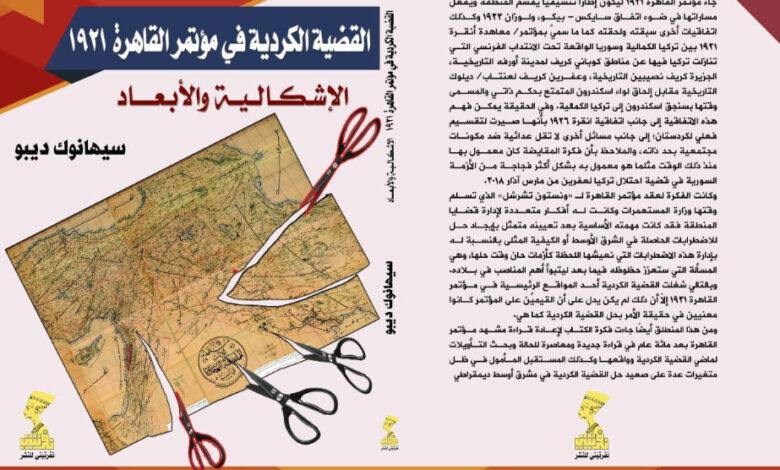 "Photo of مصر .. صدور كتاب ""القضية الكردية في مؤتمر القاهرة 1921 الإشكالية والأبعاد"""