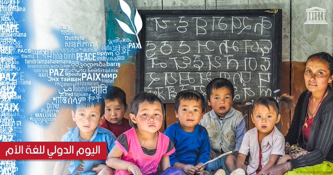 Photo of منصة اللغة الكردية في ديار بكر تطالب اليونسكو للاعتراف باللغة الأم