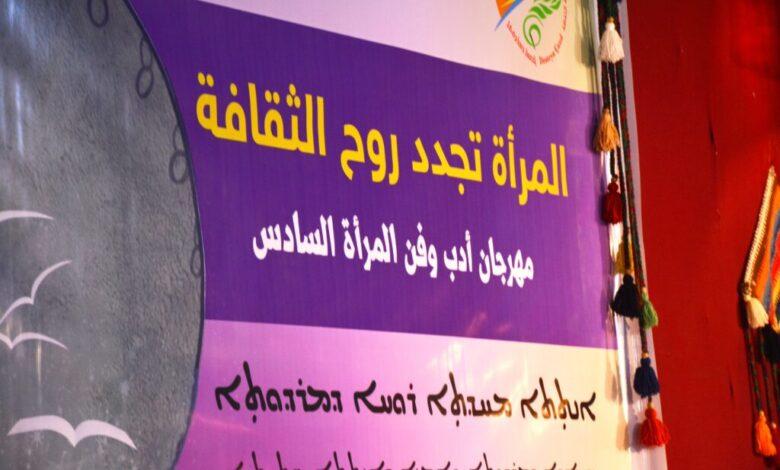 Photo of قامشلو تحتضن المهرجان السادس لأدب وفن المرأة