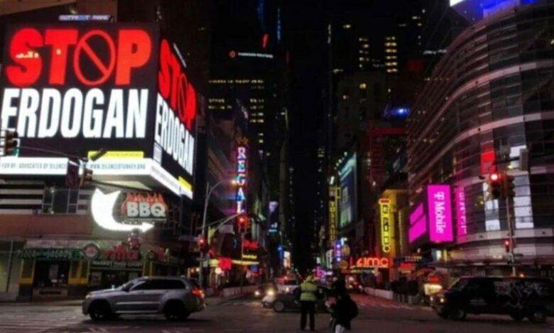 "Photo of حملة ""توقف يا أردوغان"" في نيويورك، تثير فزع النظام التركي"