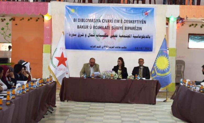 Photo of الاتحاد الديمقراطي PYD ينظم ندوة حوارية في كوباني