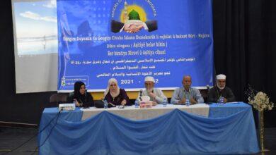 Photo of توصيات هامة وإدارة جديدة لمؤتمر المجتمع الإسلامي الدّيمقراطي
