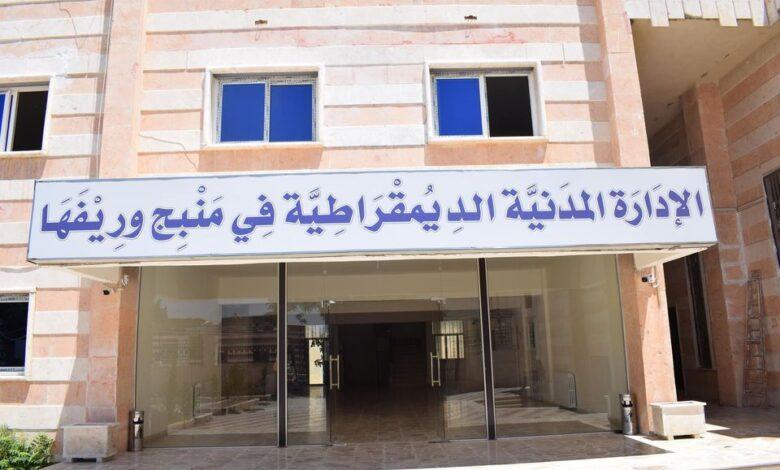 Photo of الإدارة المدنية في منبج: يجب الوقوف بوجه أية جهة تحاول النيل من أمان واستقرار منبج