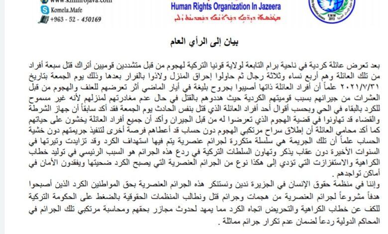 "Photo of منظمة حقوق الإنسان في الجزيرة تدين مجزرة ناحية "" برام"" في ولاية قونيا"