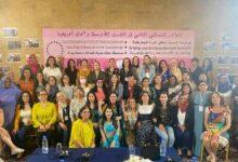 Photo of نحو بناء تحالف نسائي إقليمي على مستوى الشرق الأوسط وشمال أفريقيا