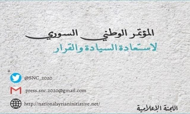 "Photo of انسحابات بالجملة من ""المؤتمر الوطني السوري لاستعادة السيادة والقرار"" .."
