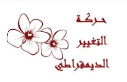 Photo of برقية تهنئة من هيئة التنسيق لحزبنا بمناسبة ميلاده الثامن عشر