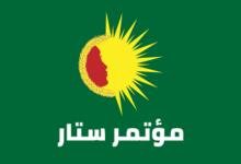 Photo of مؤتمر ستار يصدر بياناً بصدد فتح مكتب لجمعية تعدد الزوجات في اعزاز